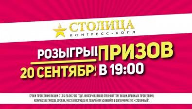 """В Поронайске открылся супермаркет """"Столичный"""""""
