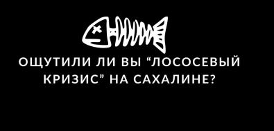 SOS лосось: Sakh.com спросил сахалинцев орыбном кризисе наостровах