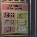 На частной АЗСв Углегорске литр дизельного топлива подорожал до53 рублей