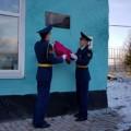 В Южно-Сахалинске открыли памятную доску вчесть полковника внутренней службы Иосифа Павлова