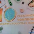 72 участника показывают умения наX чемпионате кулинарного искусства исервиса вЮжно-Сахалинске