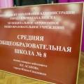 Школе №8 Южно-Сахалинска присвоено имяпогибшего вСирии генерал-лейтенанта Валерия Асапова