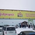 """""""Матрешка"""" вНовоалександровске открылась концертом, конкурсами ипокупками"""