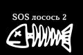 SOS лосось. Часть 2