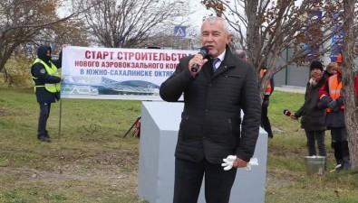В Южно-Сахалинске заложили капсулу спосланием потомкам идали старт стройке аэровокзала