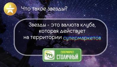 """""""Столичный"""" презентует клубную карту"""