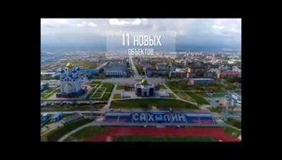 """В Южно-Сахалинске наслушаниях одобрили """"сказочный"""" бюджет"""