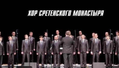 Хор Московского Сретенского монастыря выступит сюбилейным концертом наСахалине