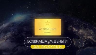 """40 000 жителей Сахалина стали пользователями клубной карты """"Столичная"""""""