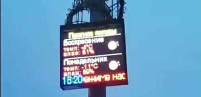 Электронные табло наавтобусных остановках Южно-Сахалинска выдают неверную информацию