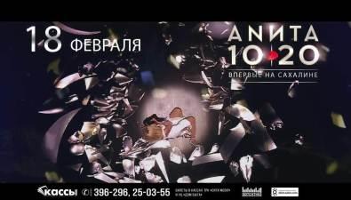 Анита Цой: япокорю сахалинцев своим шоу