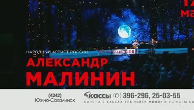 """Александр Малинин приглашает насвой вечер """"Влюбленный вроманс"""""""