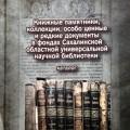 Сахалинская областная библиотека презентовала каталог редких книг идокументов