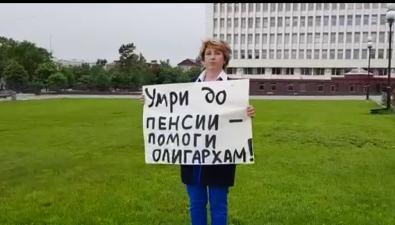 Бывший депутат Сахалинской облдумы вышла кправительству спикетом