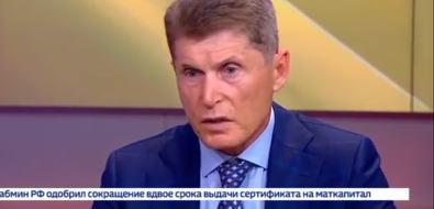 Губернатор Сахалинской области рассказал опроектах региона