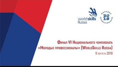 Сахалинцы незнают, какпопасть навсероссийский финал чемпионата WorldSkills ичто тамможно увидеть