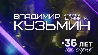 Влюбленный Владимир Кузьмин даст концерт вЮжно-Сахалинске