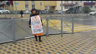 Очередной одиночный пикет проходит уздания АТБв Южно-Сахалинске