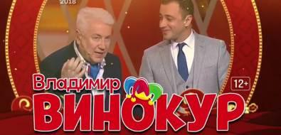 Владимир Винокур иТеатр пародий приглашают сахалинцев посмеяться впятницу
