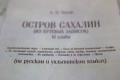 """XI главу книги """"Остров Сахалин"""" перевели науильтинский язык"""