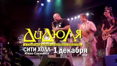 """Маэстро Дидюля привезет вЮжно-Сахалинск """"Музыку мира"""""""