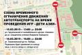 На время спортивных мероприятий вЮжно-Сахалинске ограничат движение транспорта