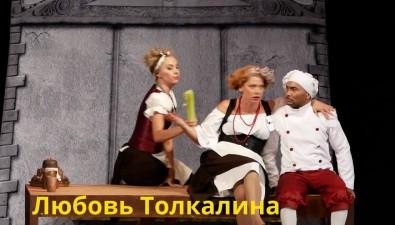 """Узнать """"Тайны королевской кухни"""" приглашают сахалинцев звезды театра икино"""