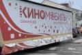 """""""Киномобиль"""" едет вАлександровск-Сахалинский"""