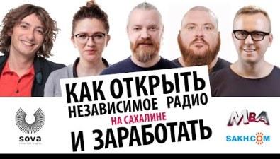 """Вышел мини-фильм осоздании радио """"Сова"""""""