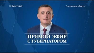 Между гжелью ичасами губернатор рассказывает оподдержке сахалинских бизнесменов