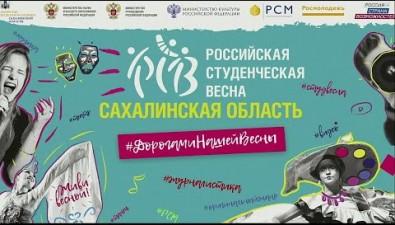"""Сахалинская """"Студенческая весна"""" проходит беззрителей"""