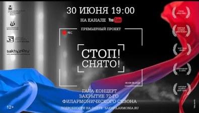Филармония иЧехов-центр дарят сахалинцам необычный клип-концерт