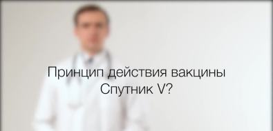 Сахалинцам саллергией иантителами кковиду не стоит бояться вакцинации