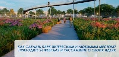 Южносахалинцев приглашают придумать, каким будет второй городской парк