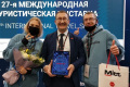 Видеоролик Сахалинской области занял первое место выставке MITT вМоскве