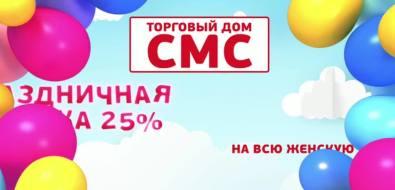 """Сахалинок пригласили напраздник женского настроения в""""Торговый дом СМС"""""""