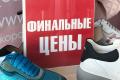 """Три дня выгодного шопинга ждут сахалинцев вТК """"Европейский"""""""