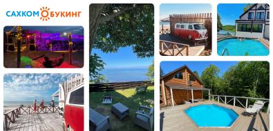 Отпуск всем назависть наСахалине— выбираем базу отдыха наBooking.sakh.com