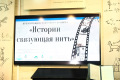 Черно-белый советский Сахалин откроется жителям островов