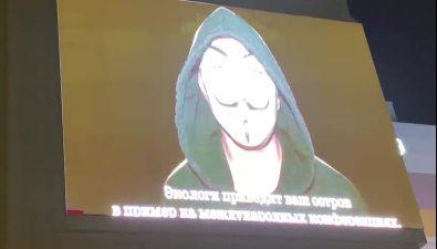 """""""Анонимус"""" взломал экран итранслирует вЮжно-Сахалинске экологический манифест"""