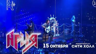 """""""Ария"""" начнет дальневосточный тур сконцерта вЮжно-Сахалинске"""
