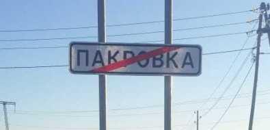 """Дорожники """"переименовали"""" сахалинское село"""