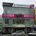 Билайн открыл новый офис в центре Южно-Сахалинска