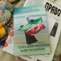 Вышла в свет книга о сахалинских татарах