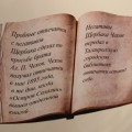 Сахалин в фотографиях XIX века представлен в областном краеведческом музее
