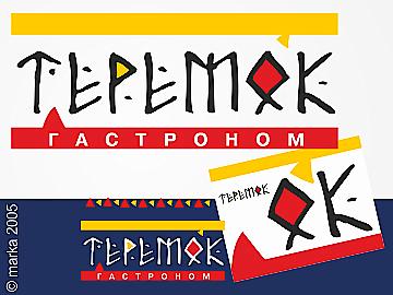2005/теремок* Фотограф: © marka логотип,элементы стиля/ коммуникации, полиграфия  Просмотров: 1078 Комментариев: 0