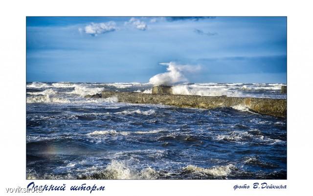 Осенний шторм Фотограф: В.Дейкин  Просмотров: 115 Комментариев: 0