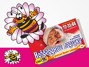 1996/сако* Фотограф: © marka знак Ю-С кондитерского комбината *САКО*  Просмотров: 1054 Комментариев: 0