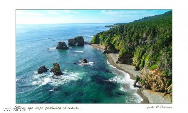 Там, где море дробится об скалы... Фотограф: В.Дейкин  Просмотров: 269 Комментариев: 0