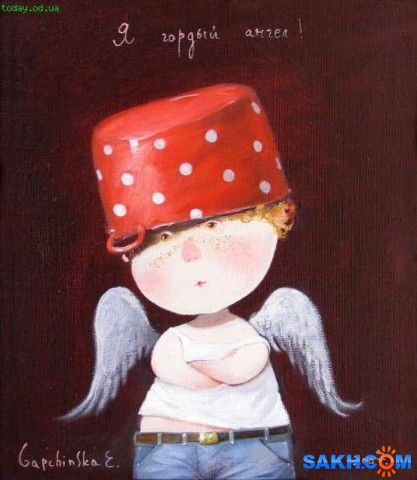 Гордый ангелочек